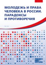 Molodež' i prava čeloveka v Rossii