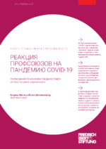 Reakcija profsojuzov na pandemiju Covid-19