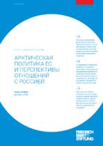 Arktičeskaja politika ES i perspektivy otnošenij s Rossiej