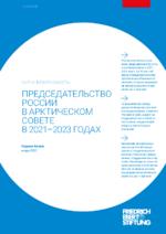 Predsedatel'stvo Rossii v Arktičeskom Sovete v 2021-2023 godach
